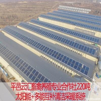 【华临资讯】国家能源局:积极推广太阳能供暖规模