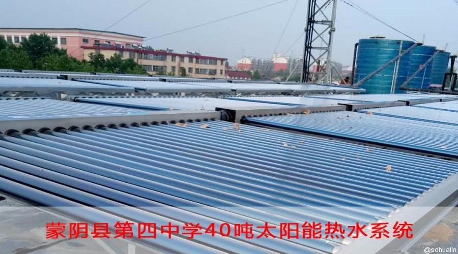 蒙阴县第四中学太阳能热水系统