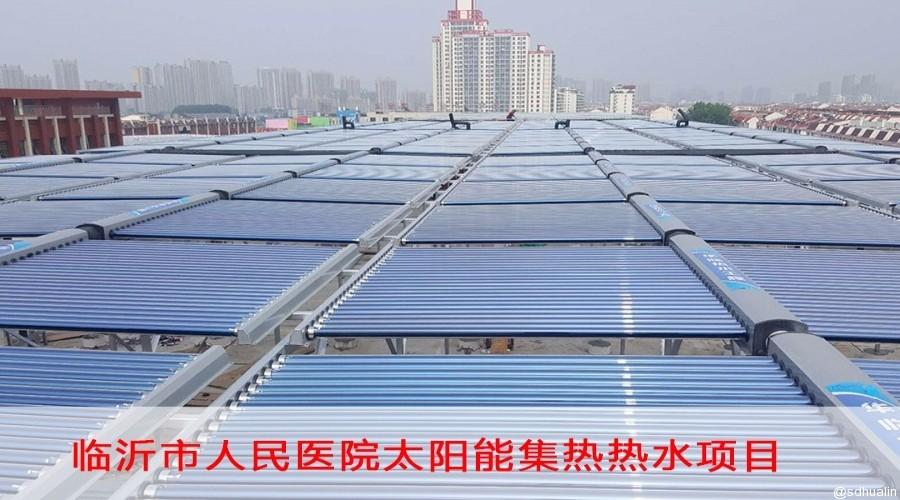 临沂市人民医院太阳能热水系统
