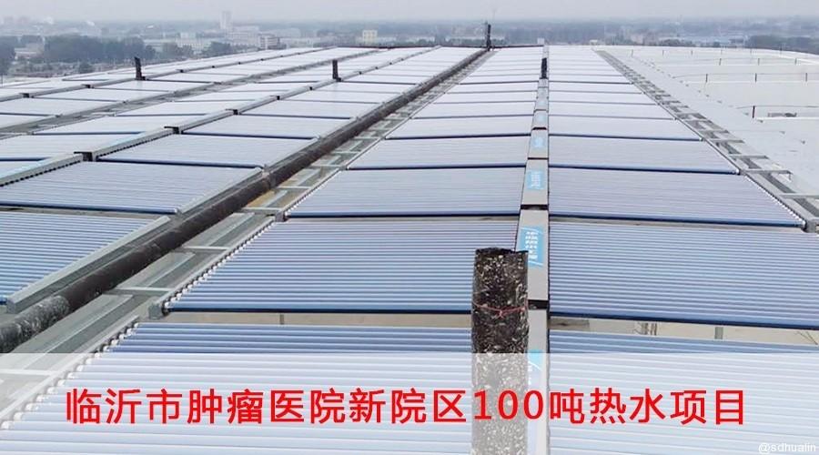 临沂市肿瘤医院100吨太阳能热水系统
