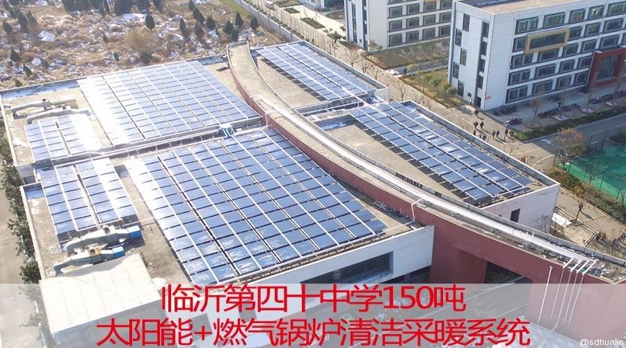 临沂第四十中学太阳能+燃气锅炉清洁供暖系统